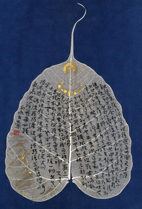 我喜欢在菩提叶上作书画,只是因为叶肉已处理掉,剩下的叶脉如纱,写