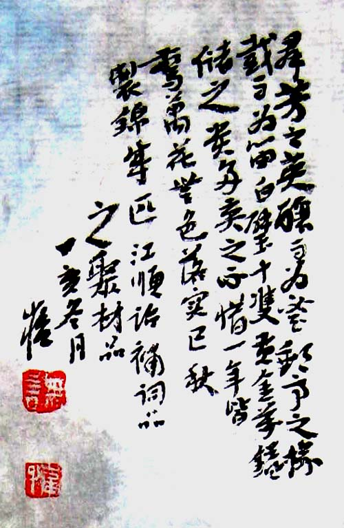 """一望千年曲谱-江顺诒《补词品》之""""聚材"""": 落实已秋(书法局部)"""