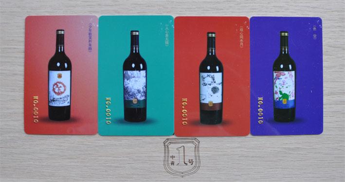 """崔自默设计绘画酒标""""中青1号""""赤霞珠干红葡萄酒上世"""