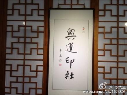 民大众的一个个中国梦.   再次感谢大家的积极参与,并恭祝奥运印社图片