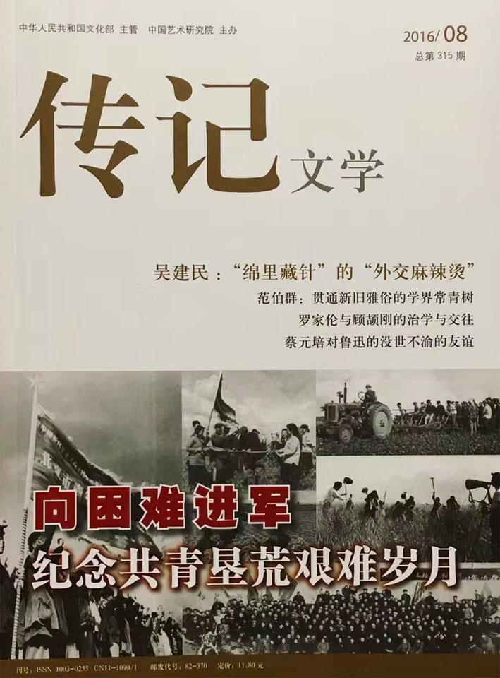 《传记》文学杂志封面